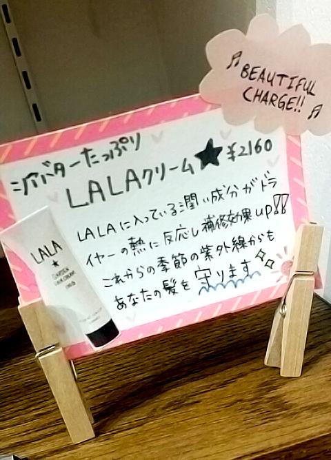 GARDENオリジナルトリートメント「LALA」販売中!