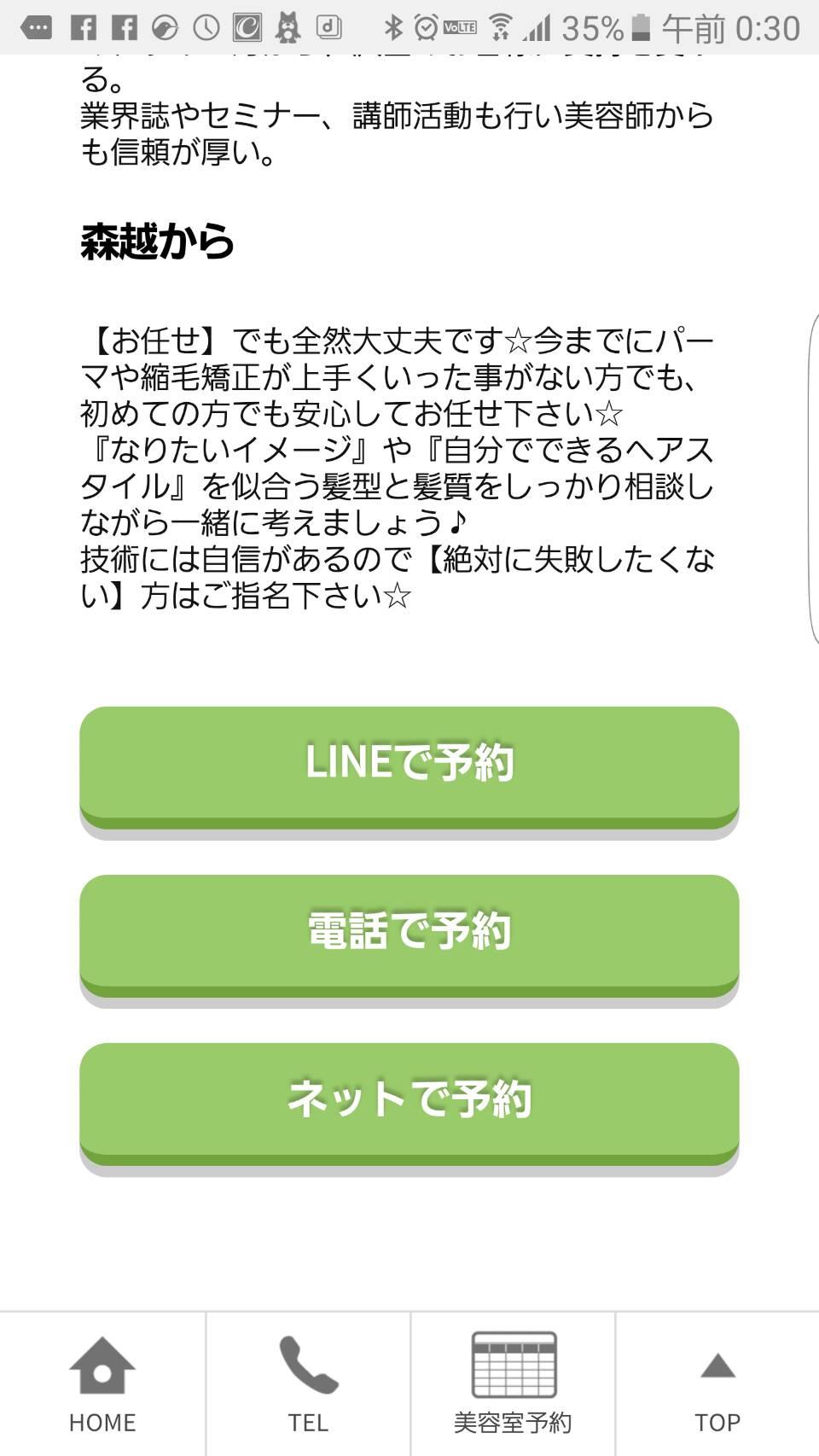 森越ホームページ