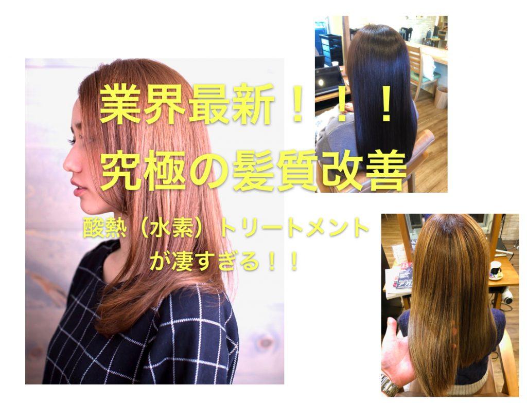 酸熱トリートメントとは???【美容業界革命!!!!】最新のトリートメントの検証スタート!!!!
