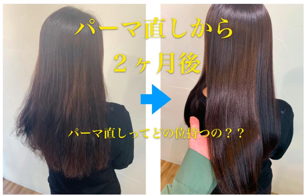 パーマ失敗お直しから2ヶ月後の髪の毛を公開!パーマ失敗改善からずっと艶髪