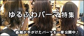 【2018年秋冬】ゆるふわパーマ特集~パーマ美容師森越のお客様写真ギャラリーリンクバナー
