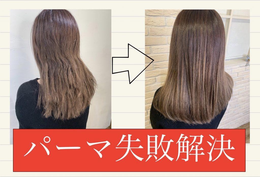 縮毛矯正、ストレートパーマをかけている髪にパーマ、デジタルパーマの失敗。改善、解決のご紹介