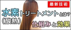 水素トリートメントとは??髪の毛のダメージが超回復??!!水素(酸熱)トリートメントが凄すぎる!!!