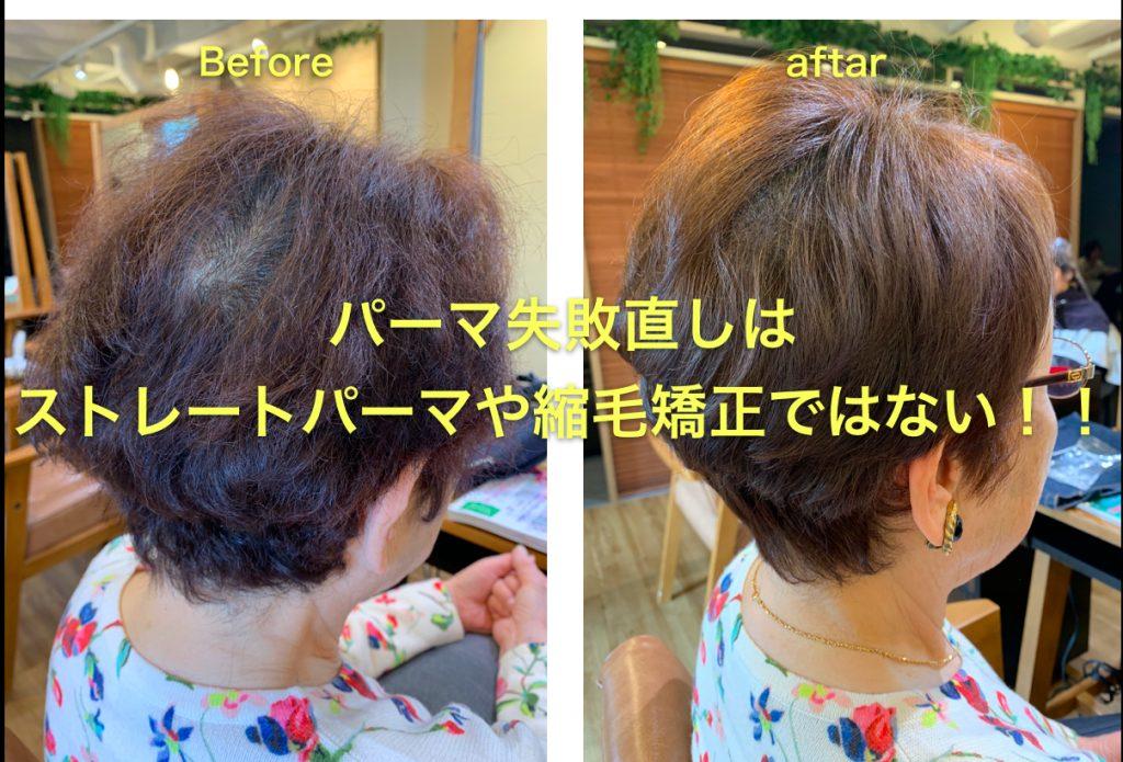 パーマ失敗直しは、髪の毛がストレートになる訳ではありません