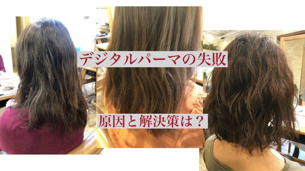 デジタルパーマ失敗の原因とは?チリチリの髪を直したい方必見!【2020年最新】