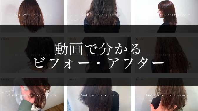 お客様リアルビフォー・アフター【NO.1~NO.12】