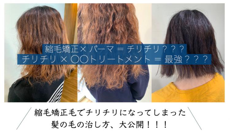 縮毛矯正失敗!?パーマもかけてチリチリ!?になった髪の毛を切らずに直す方法!!【2020年最新版】