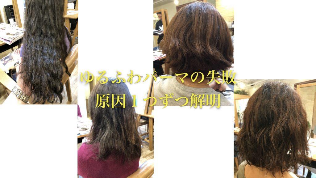 ゆるふわパーマで髪がダメージ!失敗の原因を解説