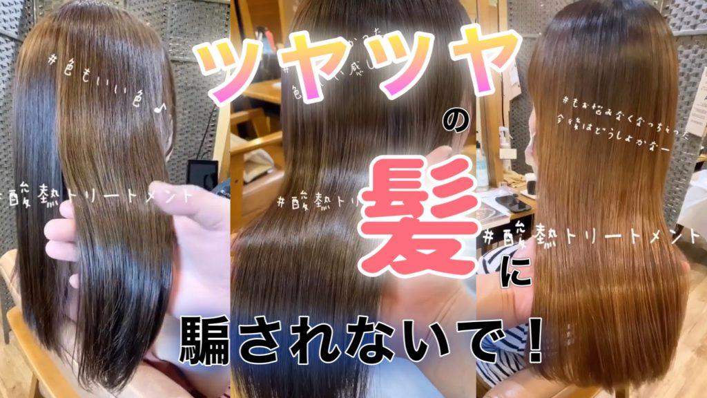 【酸熱トリートメント】艶髪効果は嘘!?アイロンのトリックとは?【美容師が暴露】