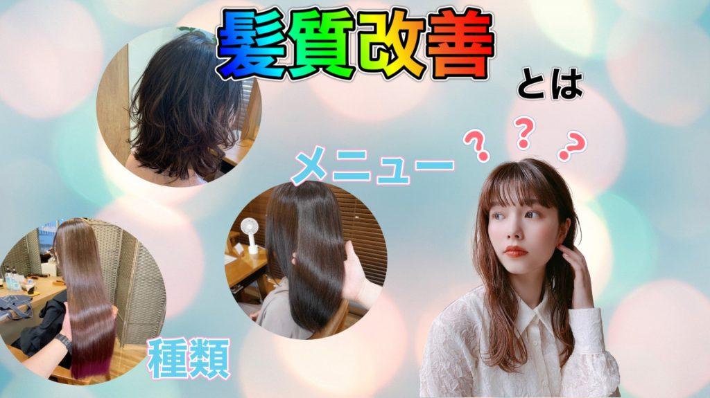 【髪質改善メニュー】何種類あるの?縮毛矯正?それ以外は?