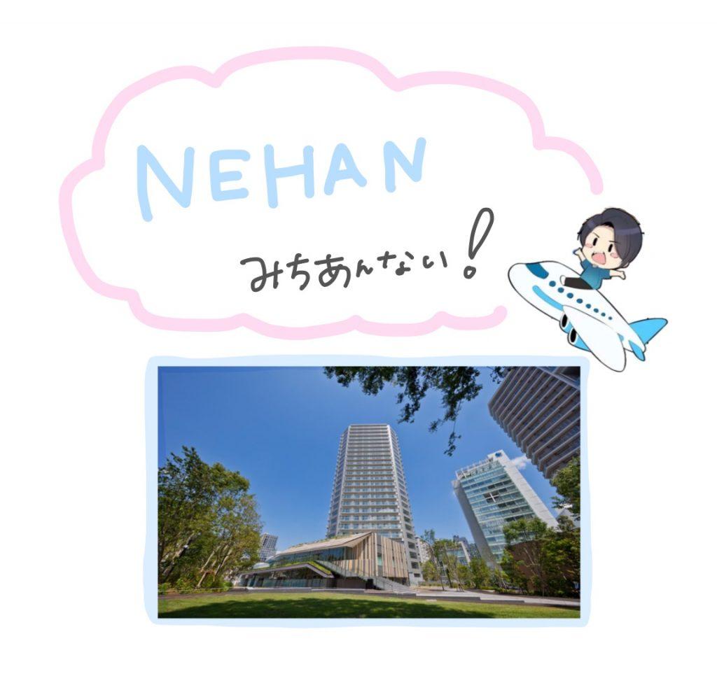 Senjyu AOYAMA 【NEHAN】までの道案内〜ご来店〜受付