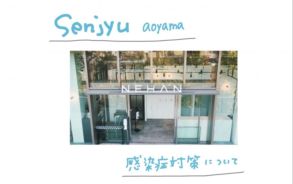 senjyu 青山【感染症対策】2021年最新版☆