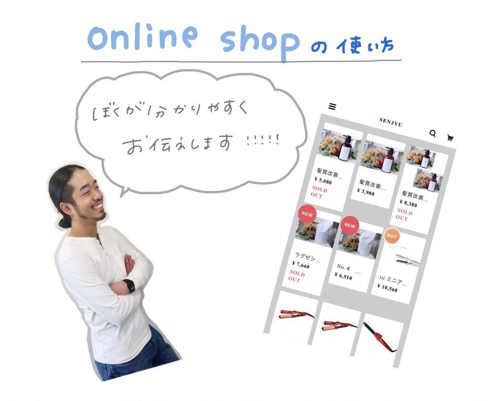 ☆senjyuオンラインストア☆簡単な購入方法をお伝えします【商品編】