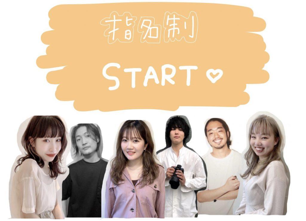 ☆ 2021年ついに ☆ Senjyu スペシャリストチーム【指名制】START ♡♡♡