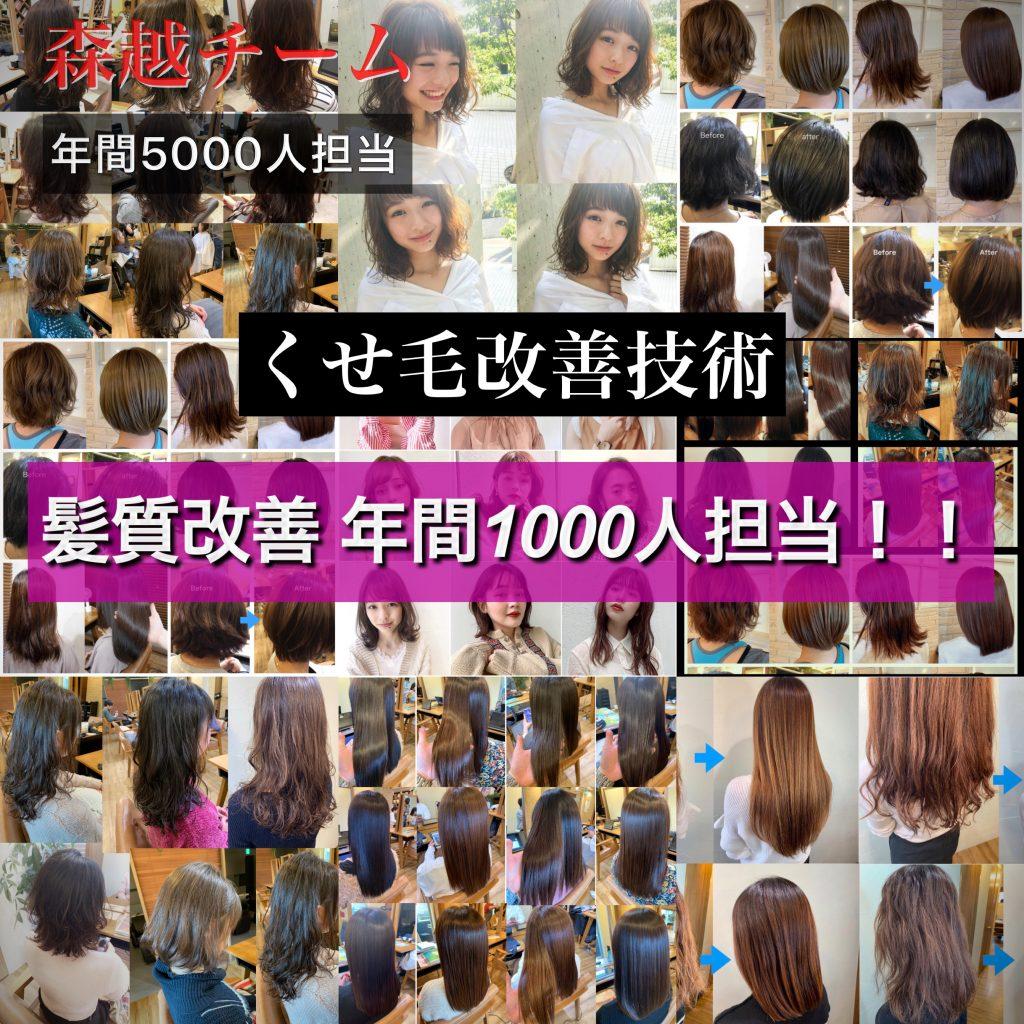 5種類の「くせ毛」図鑑!美容師監修、原因と解決策!髪質改善で年間1000人のくせ毛を直す!