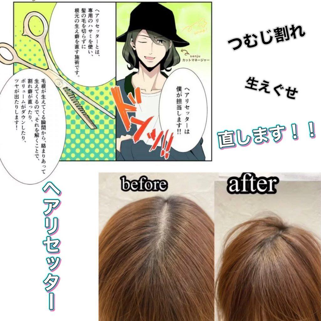 つむじ割れをヘアリセッターで17分直し!31日間持続させる方法!髪と頭皮の専門家美容師監修