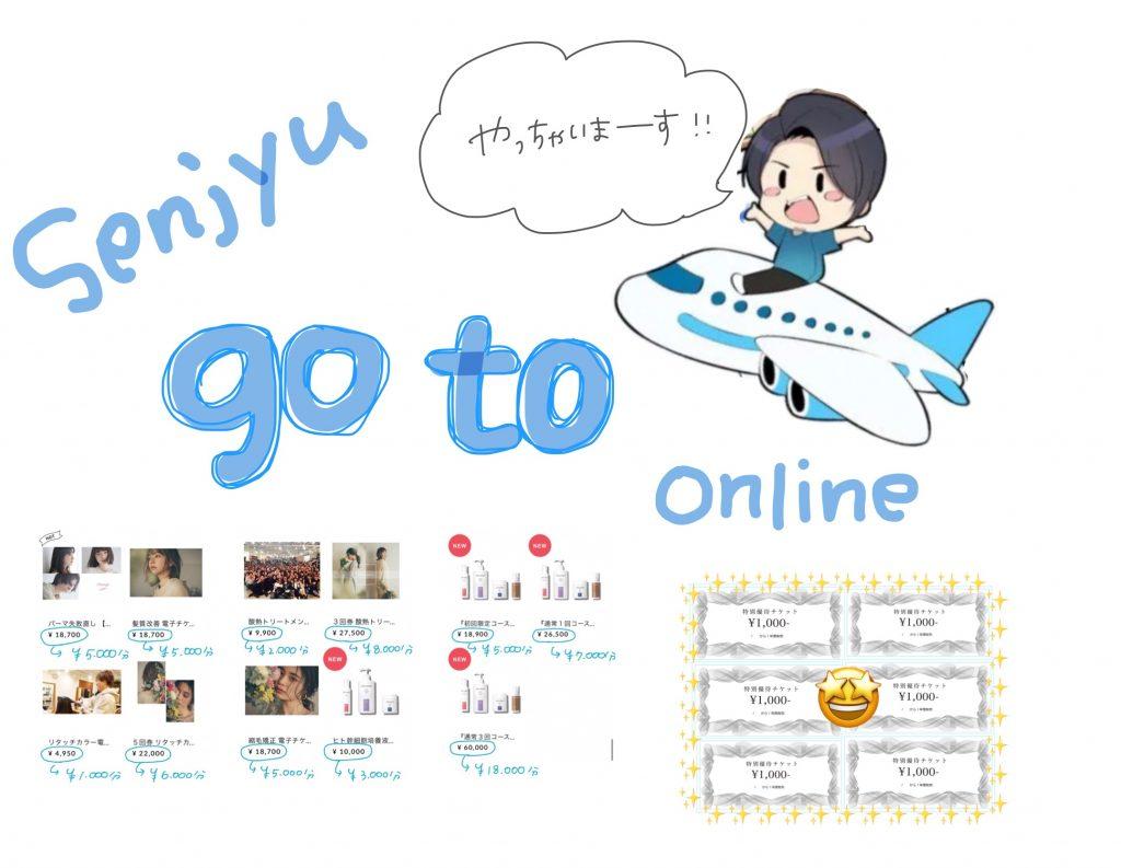 《5/15まで延長決定!!!》美容室でも!!!GOTOキャンペーン!!!【Senjyu go to online】オンラインチケットでお得にできちゃう方法