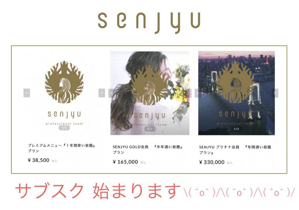 """Senjyu スペシャリストチームを""""サブスク""""してみませんか☺︎?? ☆2021年の新しい美容室の通い方☆"""