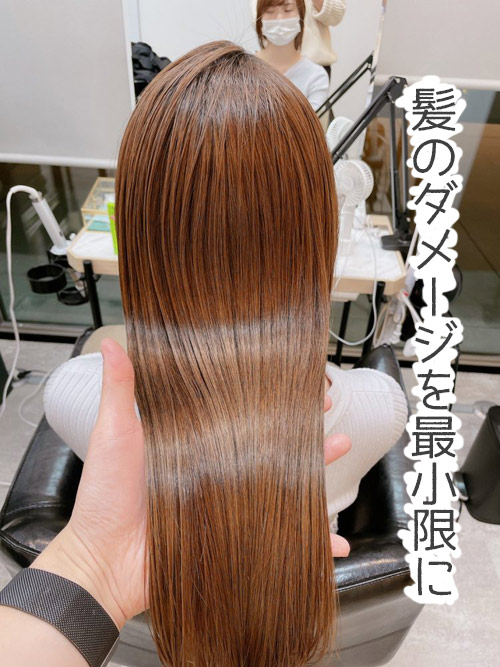 髪のダメージを最小限にしたカラー