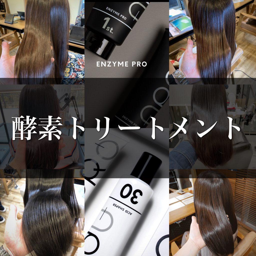 【髪の柔軟剤】酵素トリートメントの効果とは?ふわふわバージン毛を取り戻す!