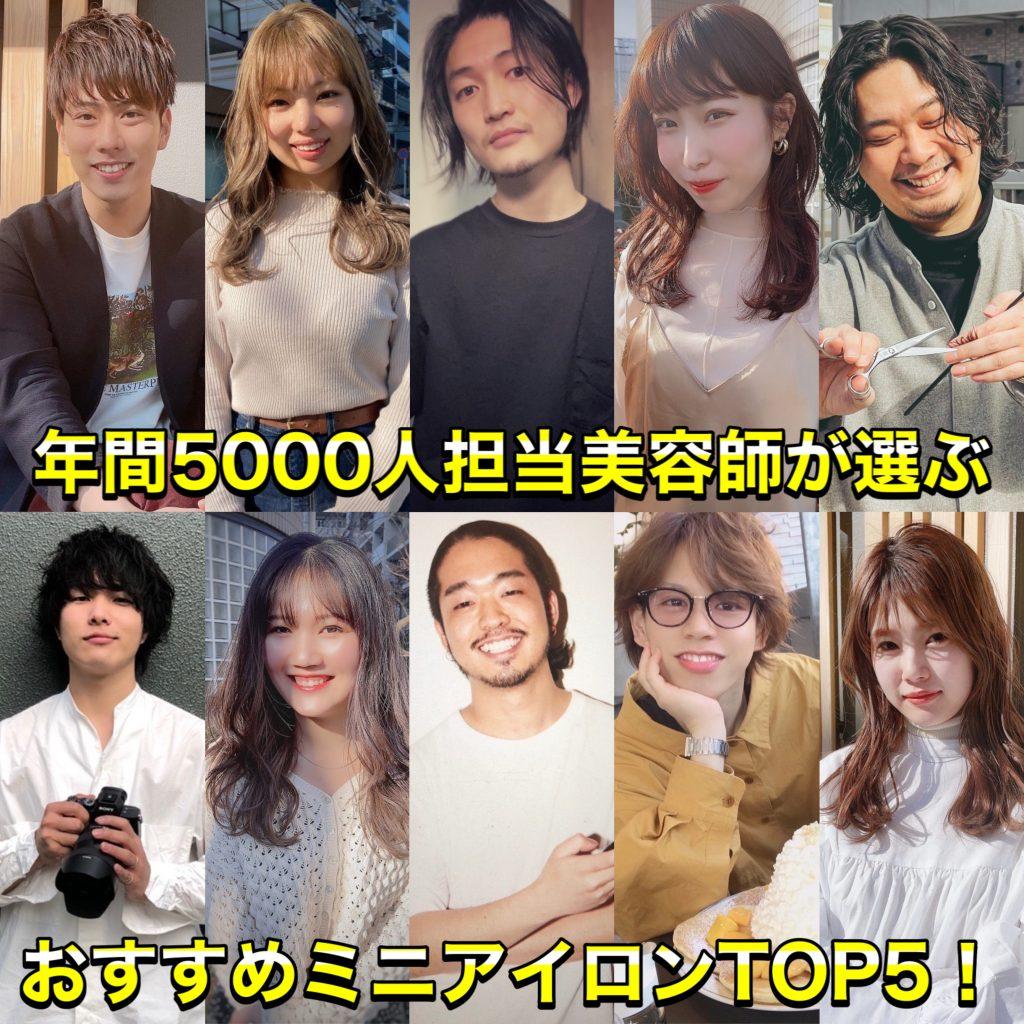 美容師おすすめ【ミニヘアアイロンTOP5】年間5000人担当デザイナーが比較!