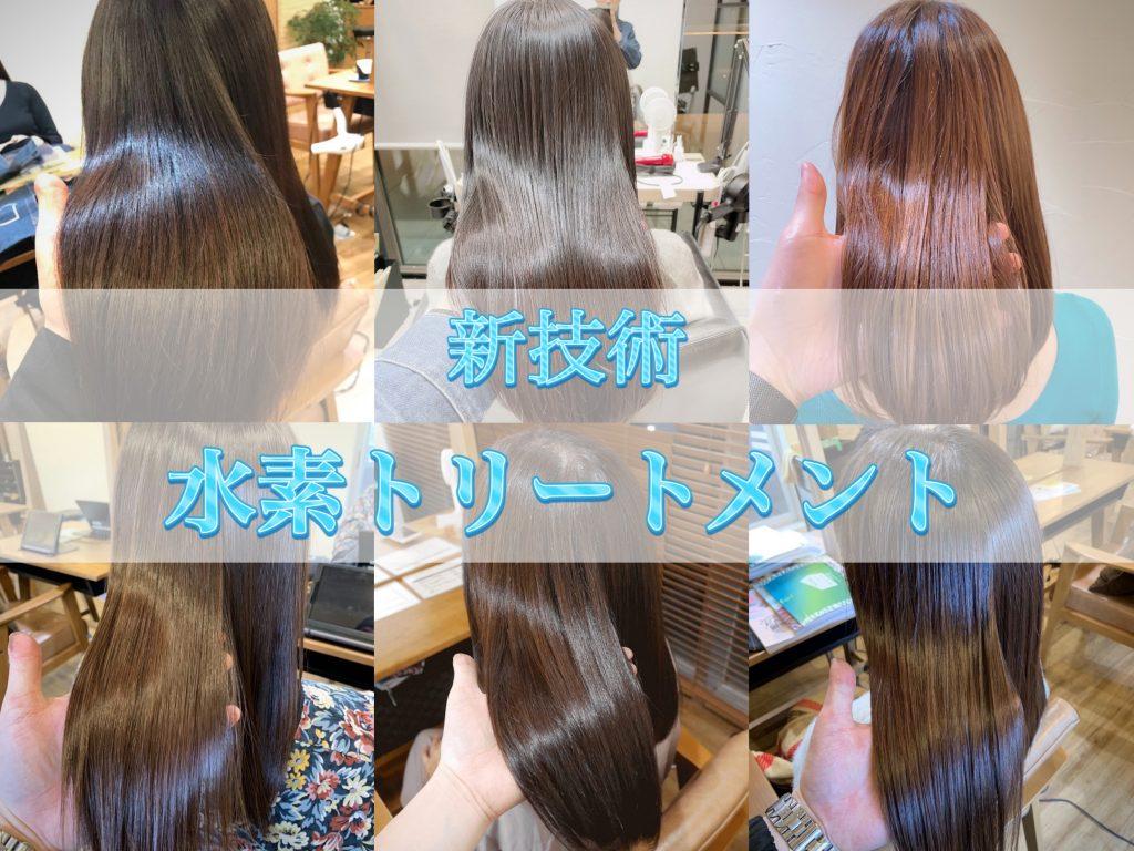 水素トリートメントとは??髪の毛のダメージが超回復?!水素(酸熱)トリートメントが凄すぎる!!!