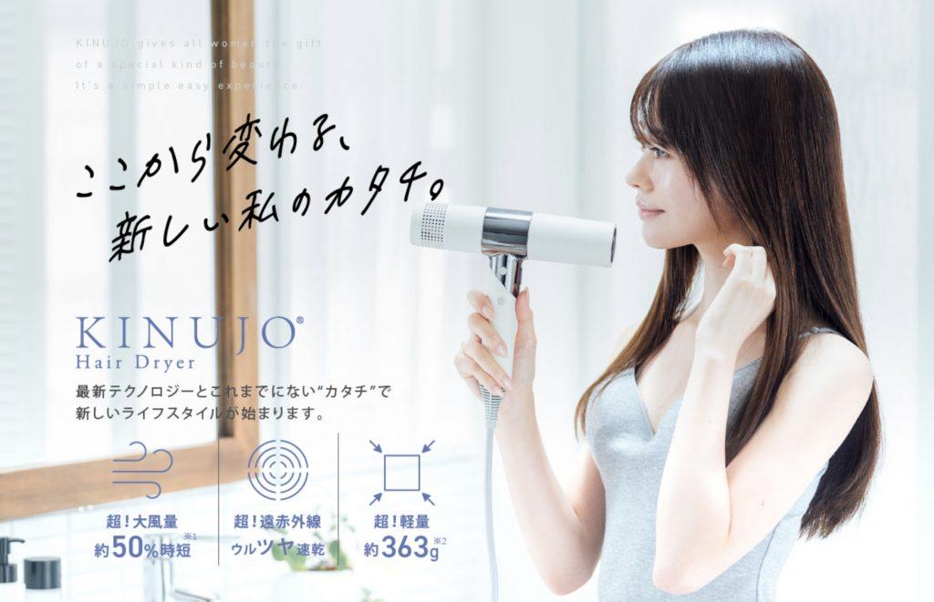 美容師解説!絹女~KINUJO~ドライヤーの効果、口コミ、値段を大公開!