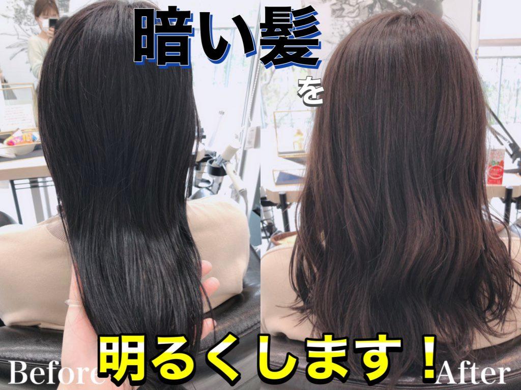 黒染めカラー失敗をダメージゼロで直す方法とは?暗い髪を即日、自然な色にします!