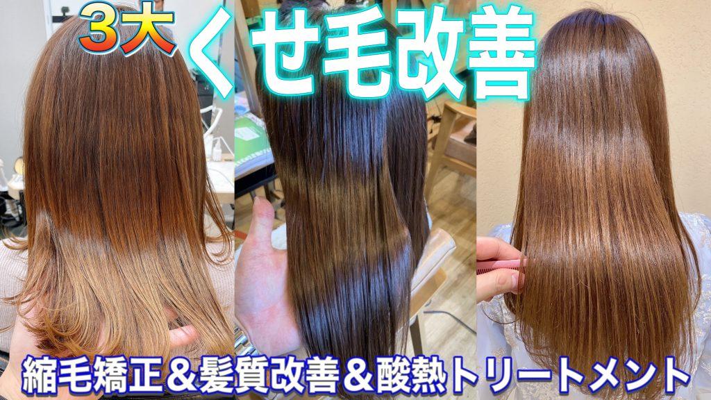 3大ストレート!縮毛矯正・髪質改善・酸熱トリートメントの効果を比較