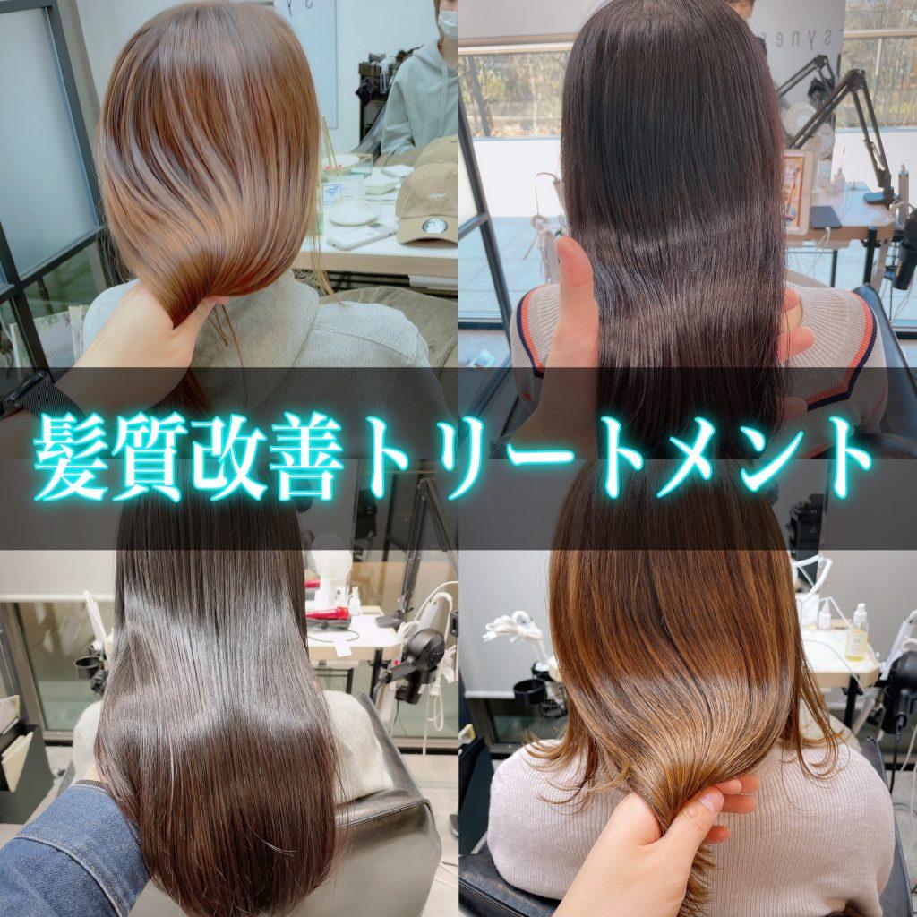 パーソナル 髪質改善トリートメントの効果とは?3種類の最新技術を徹底解説