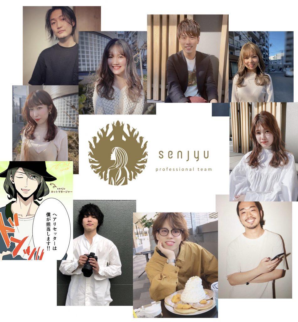 【日本を代表する美容師集団】プロフェッショナルチームとは?