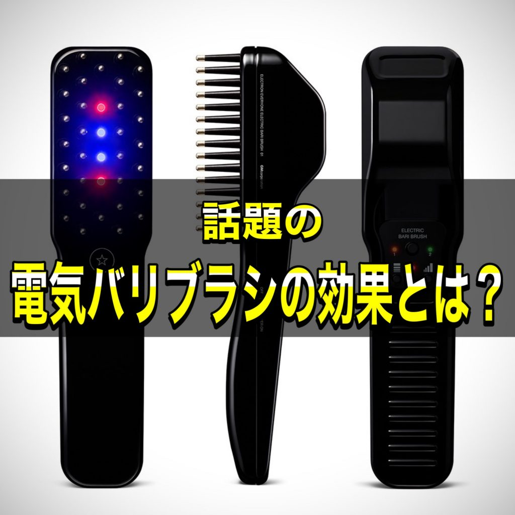 口コミ&美容師レビュー!電気バリブラシの小顔、美肌効果は本物か?年間5000人担当デザイナー