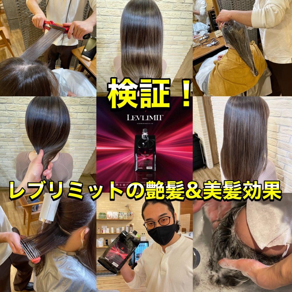 美容師が検証!レブリミットの艶髪&美髪効果は本物か?【酸熱トリートメントの超進化版】