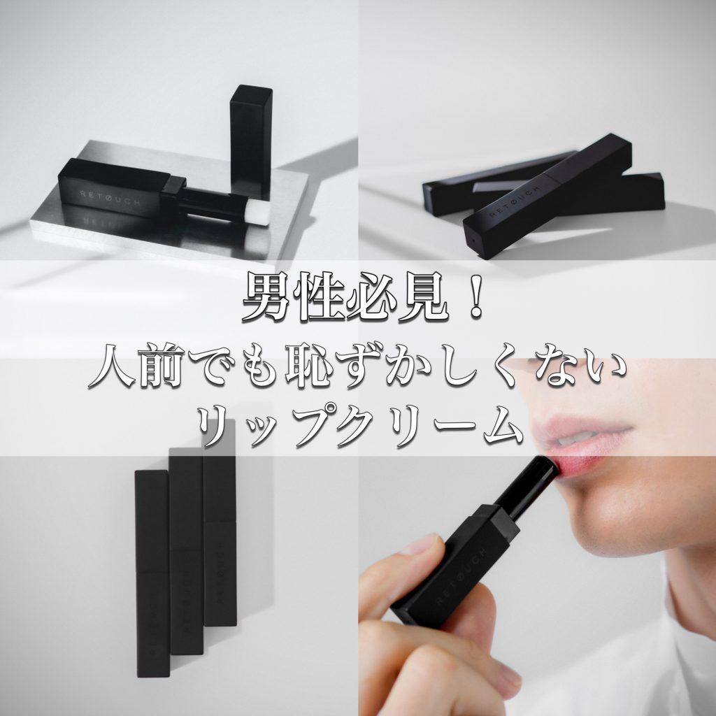 【レタッチリップクリーム】男性でも恥ずかしくない 唇の乾燥を守る!