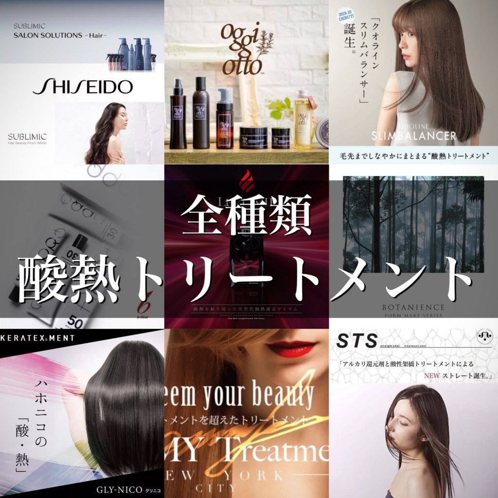 【全12種類】酸熱トリートメント&髪質改善 メーカー別に効果を比較!全種類のメリット・デメリットとは