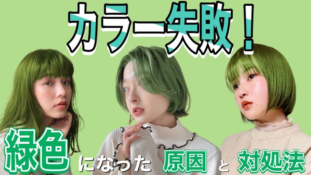 カラー失敗で髪が緑色or青色になった原因と対処法を解説【年間3500人担当美容師】