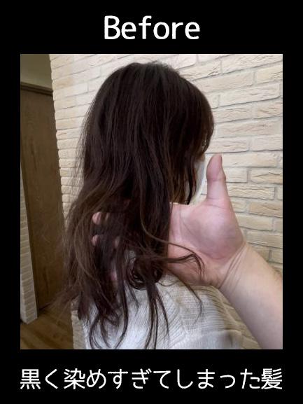 黒く染めすぎてしまった髪