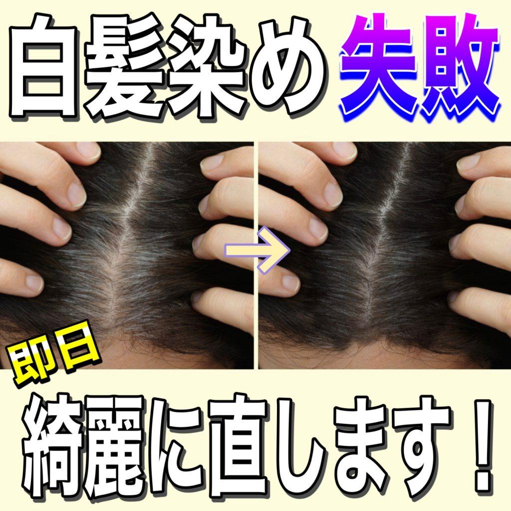 暗すぎる!白髪染め失敗を早急に落とす方法を解説!年間3500人担当カラー美容師が染め直しまでご案内します