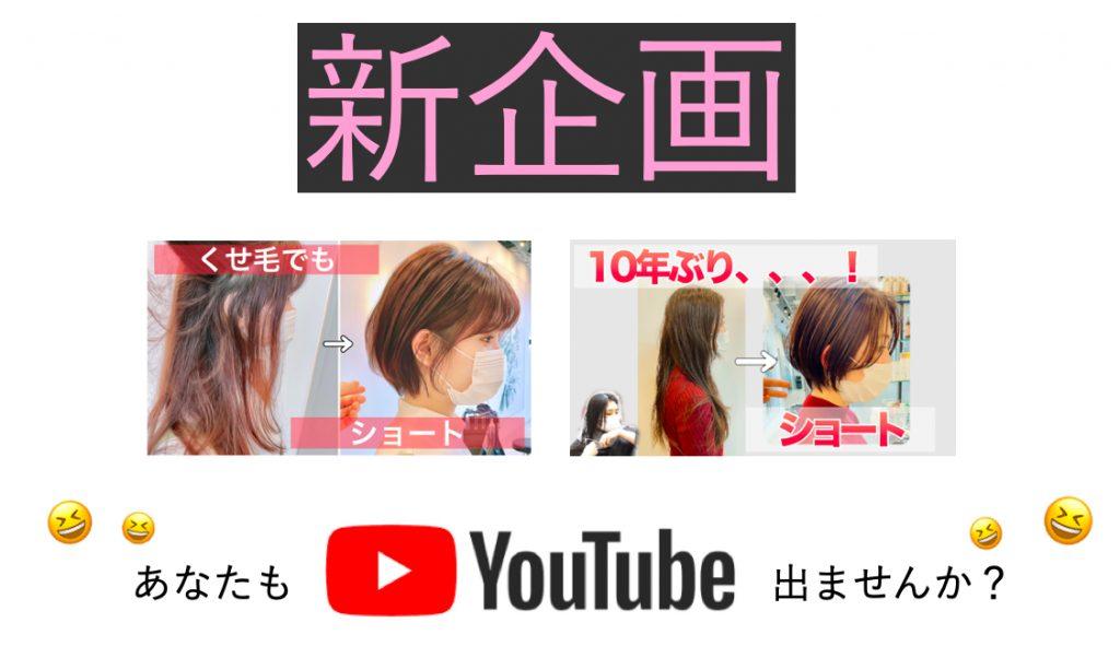 ☆速報☆【YouTube】2021年夏!イメチェンチャンネル新企画がSTART!?!?