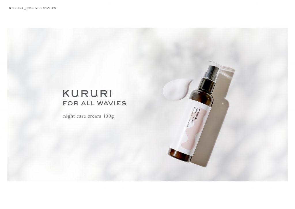 【KURURIヘアクリーム】くせ毛をとクルリと活かす!ダメージゼロでパーマ風ゆるふわウェーブ
