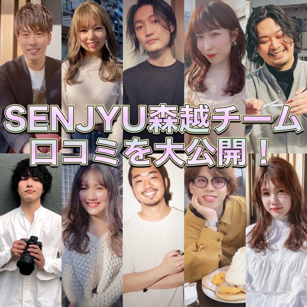 SENJYU森越チームの口コミ&経歴を大公開【2021年最新版】
