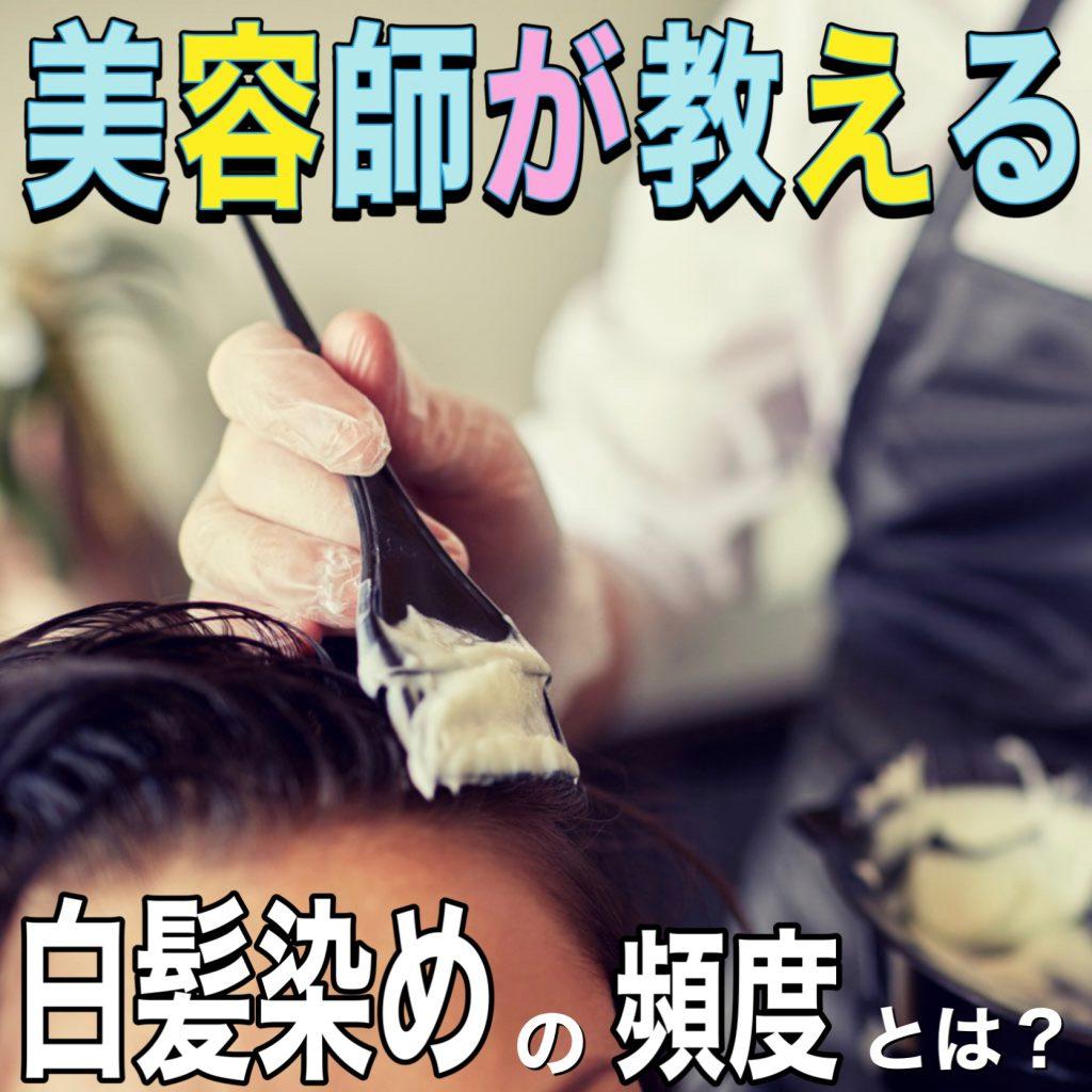 白髪染めの頻度は年代別で決まらない!美容師が教える正しい周期とは?