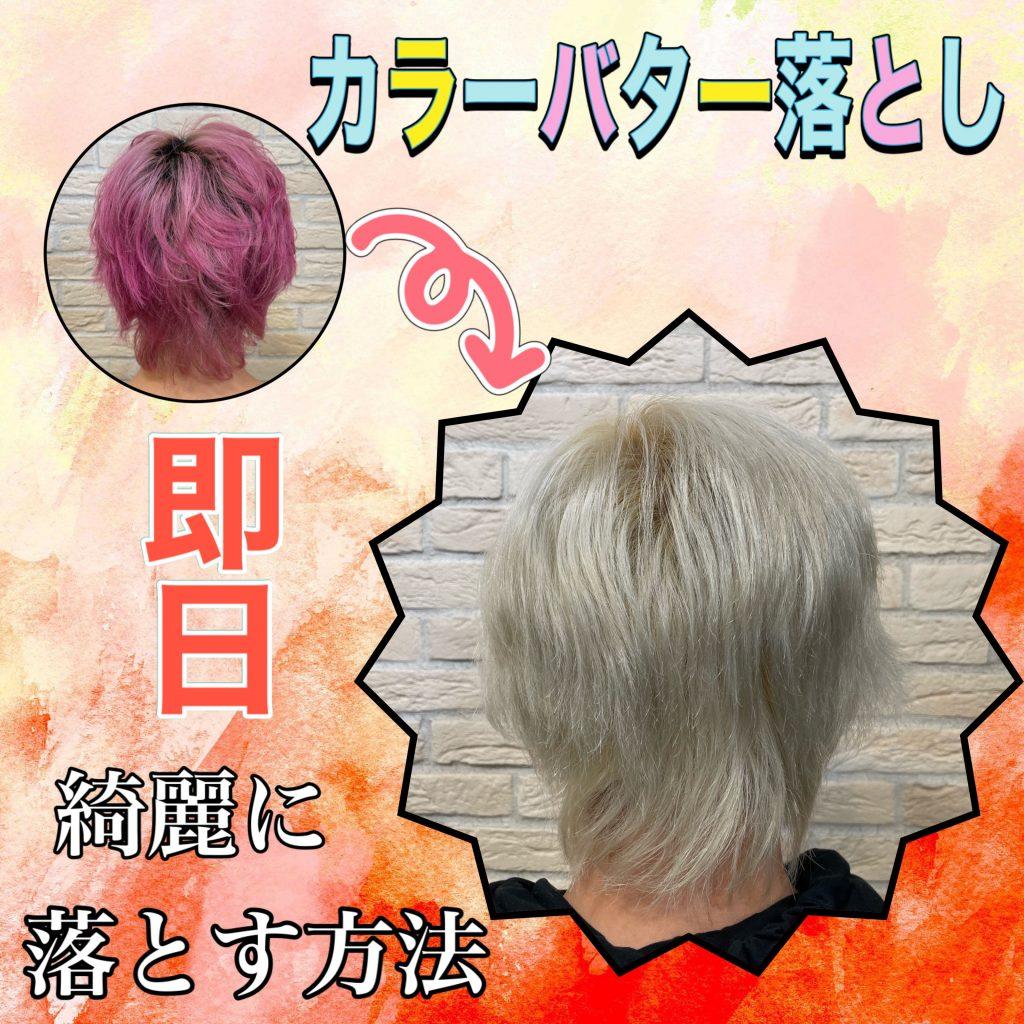 カラーバター失敗!自宅で早く落とす方法を美容師が解説!重曹シャンプーより髪に優しい方法とは?