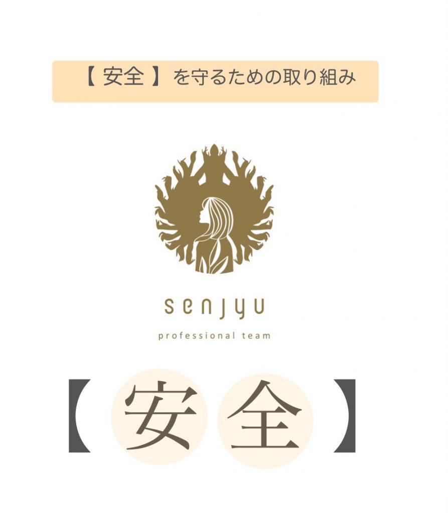 Senjyuプロフェッショナルチームの【安全】への取り組みとは?