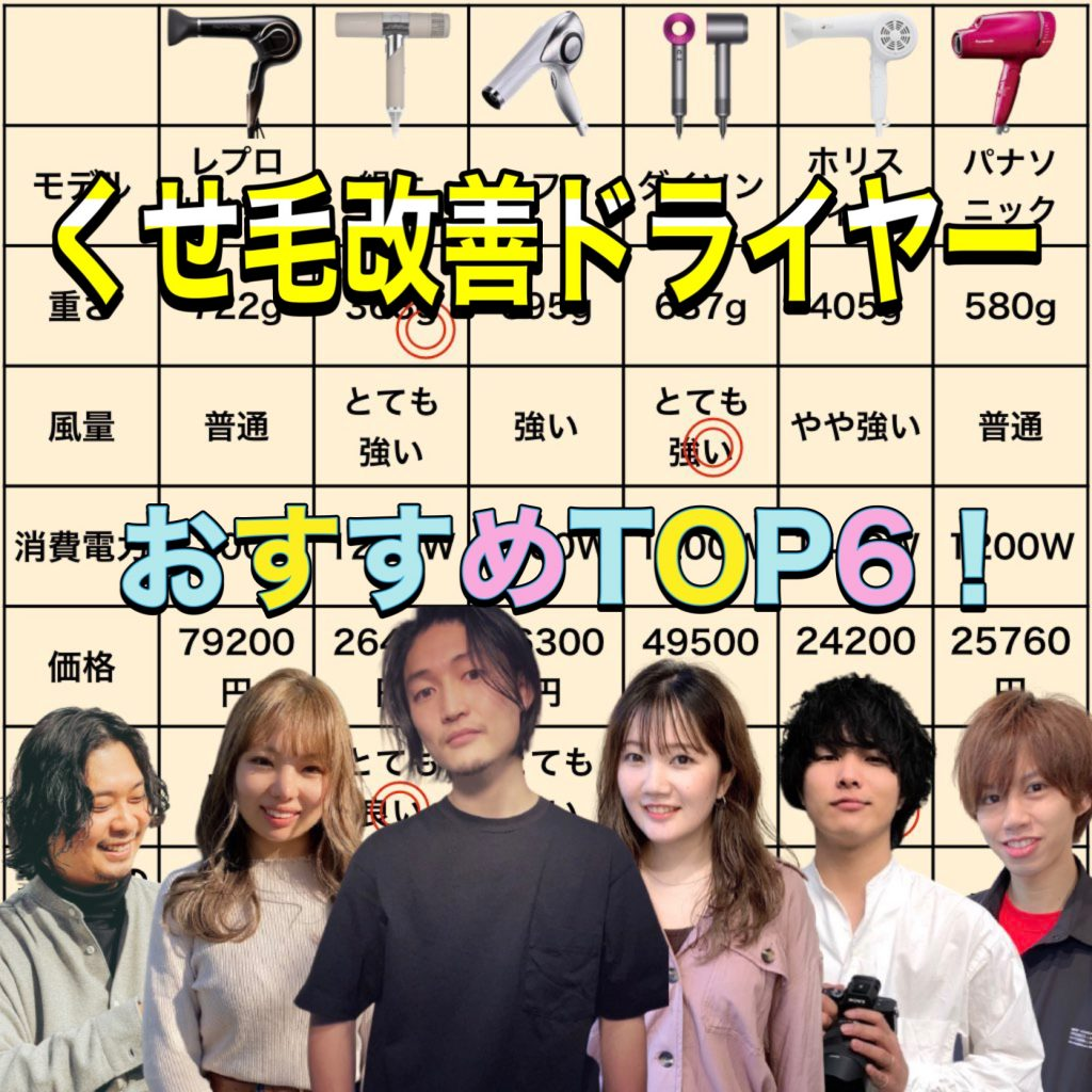 【2021年】くせ毛改善ドライヤーTOP6!美容師おすすめ人気モデルをランキング評価