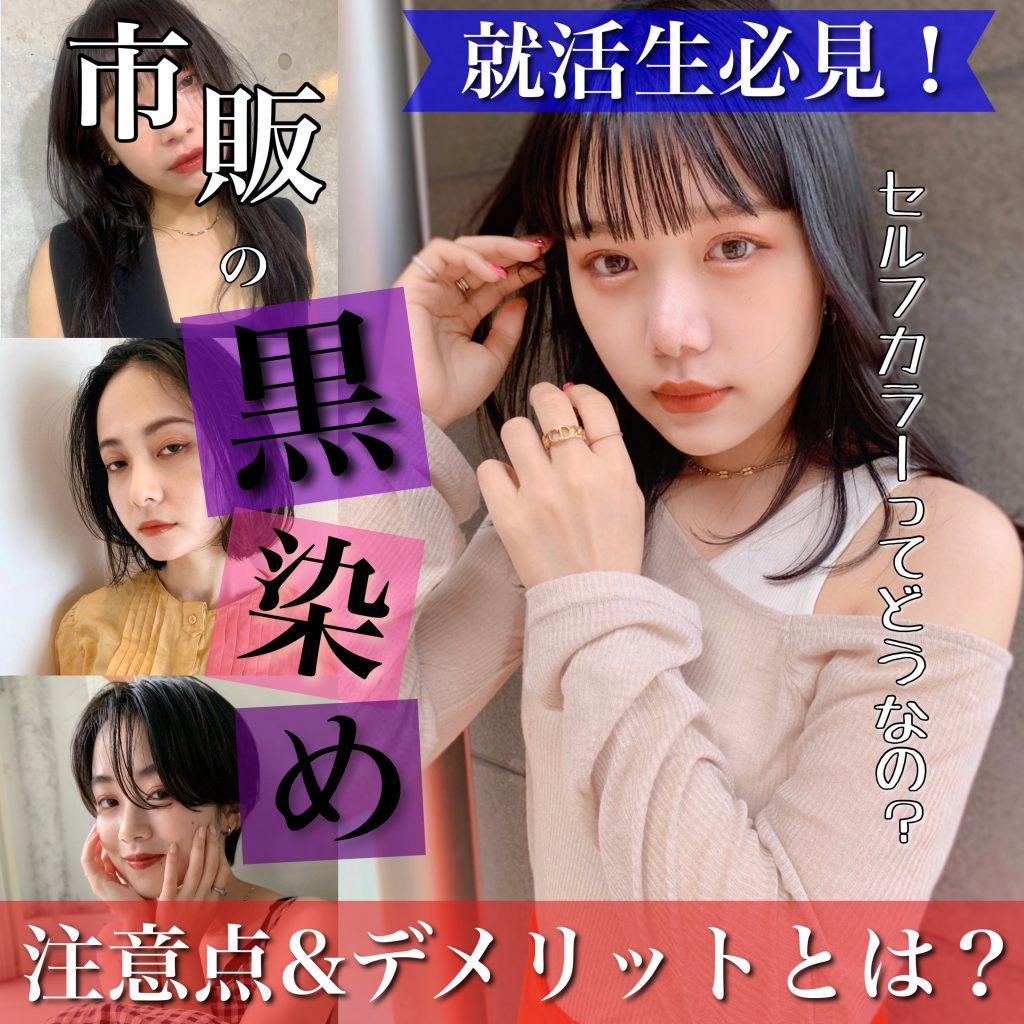 セルフNG!市販の黒染めで髪を暗くする際のデメリット3選を美容師が解説