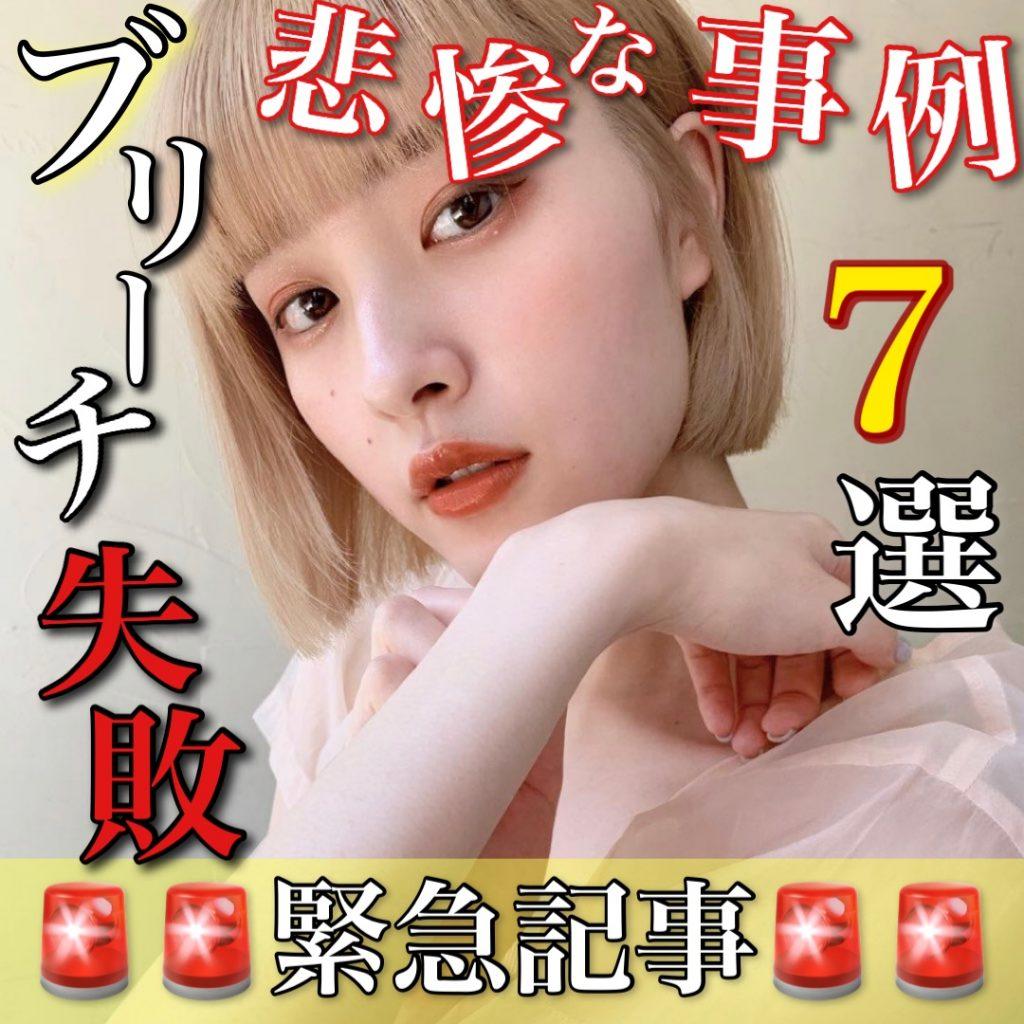 ブリーチ失敗【悲惨な事例ワースト7】カラー美容師が対処法を解説