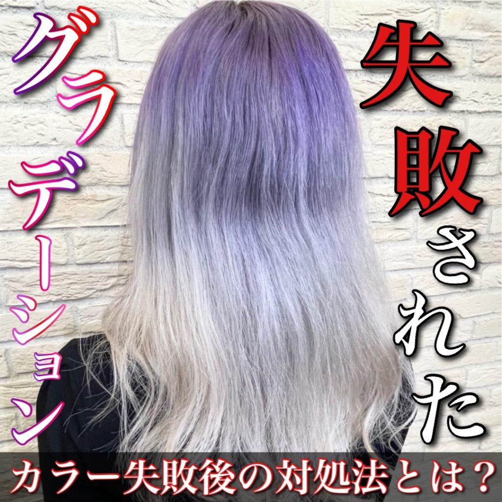 グラデーションカラー失敗の原因と直し方を美容師が解説【年間3500人担当デザイナー】